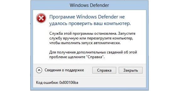 error en Windows Defender